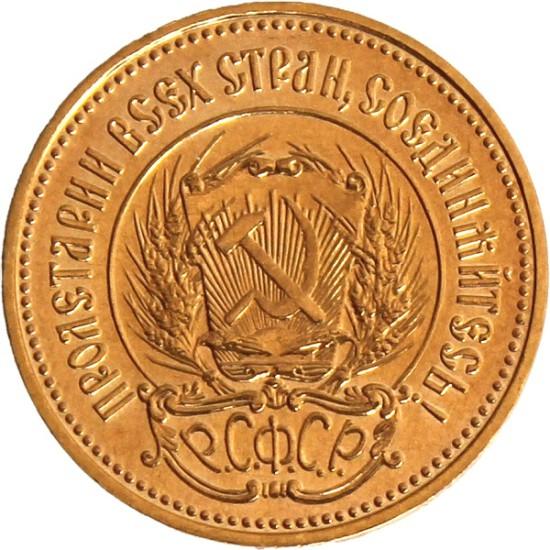 Foto der Rückseite einer Rubel Tscherwonez Goldmünze